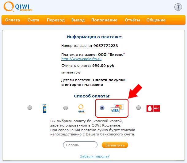 http://ishopnew.qiwi.ru/files/file_name_4ad8cdb9ee06a0b470903869c2e0436f.png